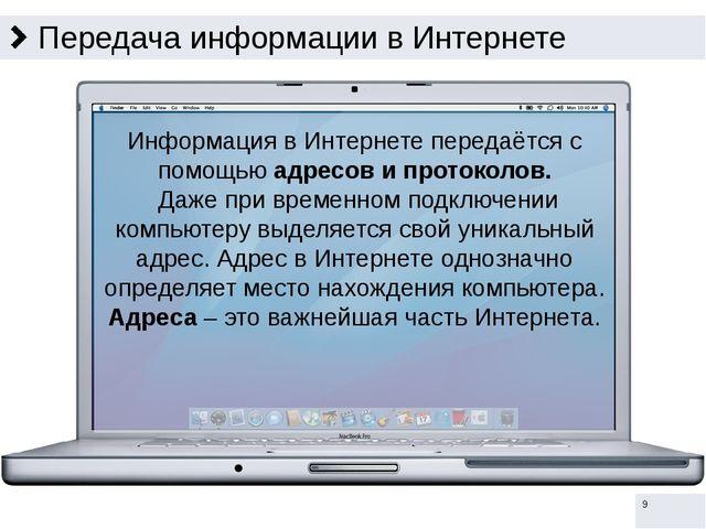 Передача информации в Интернете Для того чтобы в процессе обмена информацией...