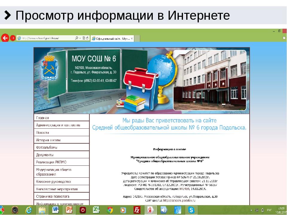 Просмотр информации в Интернете Просматривают Web-страницы с помощью специаль...