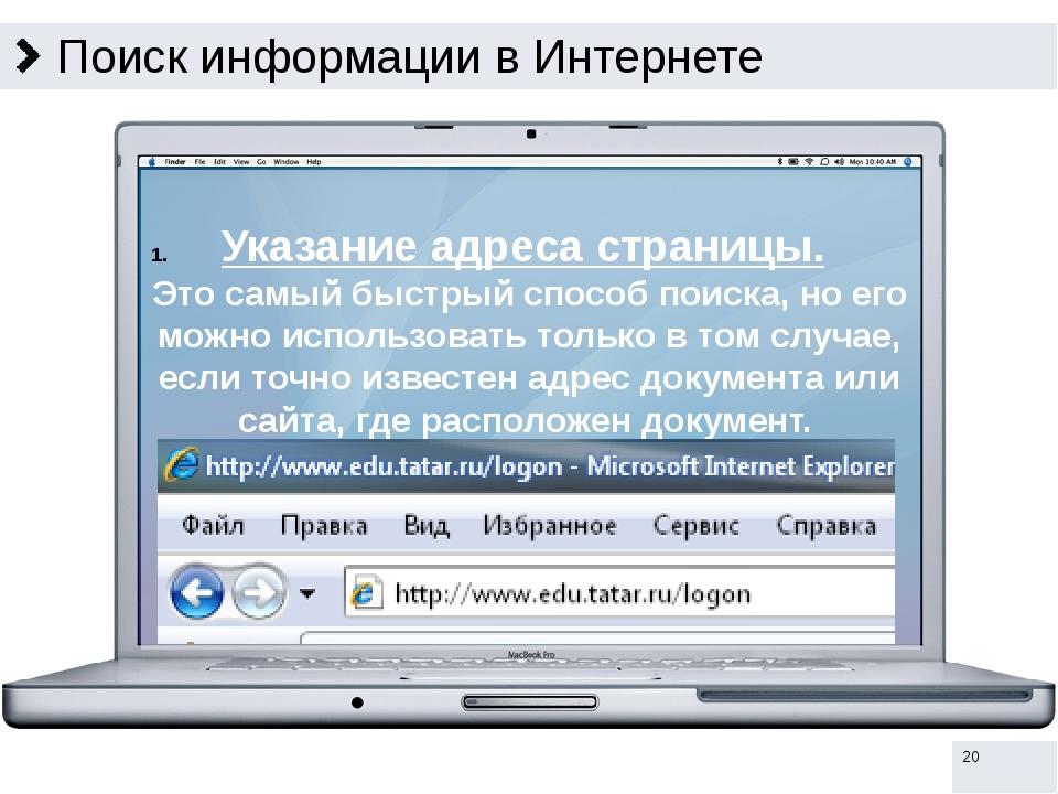 Поиск информации в Интернете Передвижение по гиперссылкам.