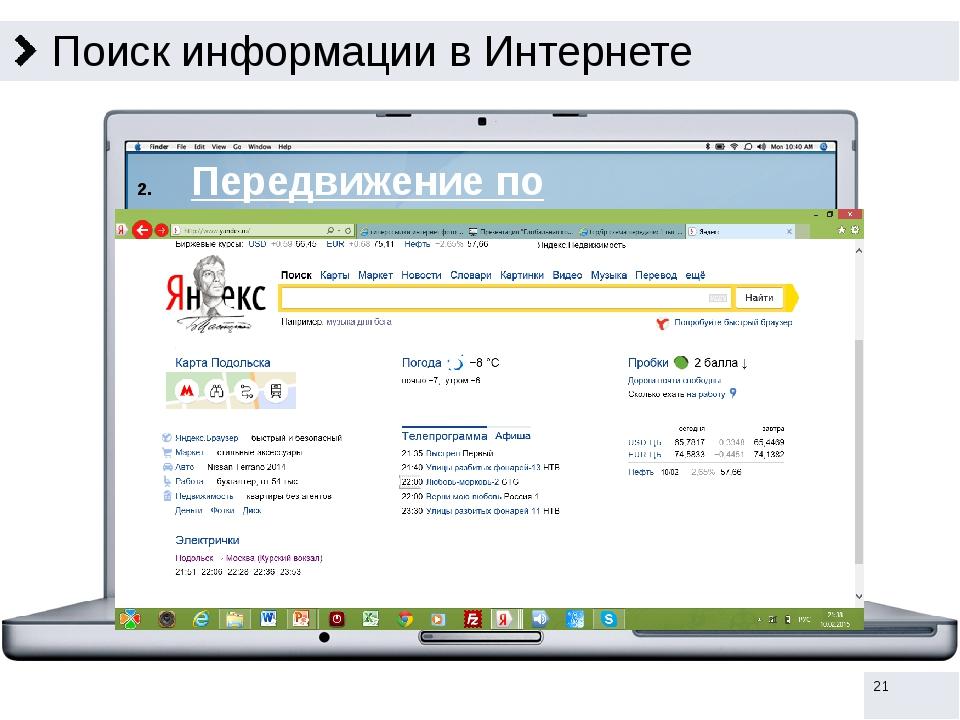 Поиск информации в Интернете Обращение к поисковой системе