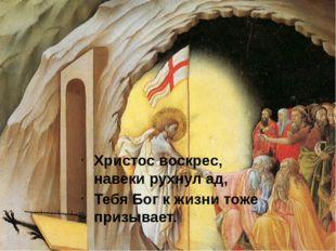 Христос воскрес, навеки рухнул ад, Тебя Бог к жизни тоже призывает.