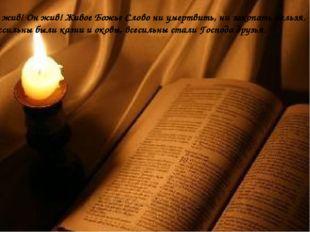 Он жив! Он жив! Живое Божье Слово ни умертвить, ни закопать нельзя. Бессильн