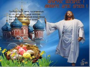 Пройдут года, века, тысячелетья, но не забудет сердце никогда, Как на кресте