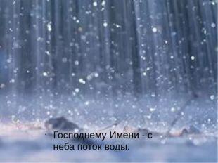 Господнему Имени-с неба поток воды.