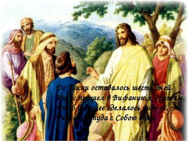 До Пасхи оставалось шесть дней. Иисус пришел в Вифанию к друзьям. Чтоб будущ...