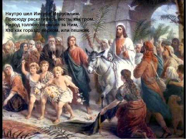 Наутро шел Иисус в Иерусалим. Повсюду раскатилась весть, как гром. Народ тол...