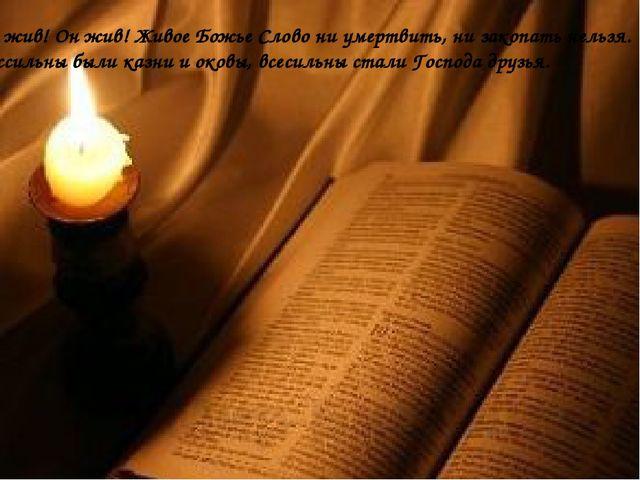 Он жив! Он жив! Живое Божье Слово ни умертвить, ни закопать нельзя. Бессильн...