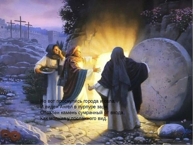 Но вот проснулись города и села, И виден Ангел в пурпуре зари. Отвален камен...