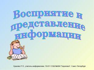 "Ершова Р.П., учитель информатики, ГБОУ СОШ №684 ""Берегиня"", Санкт-Петербург Е"
