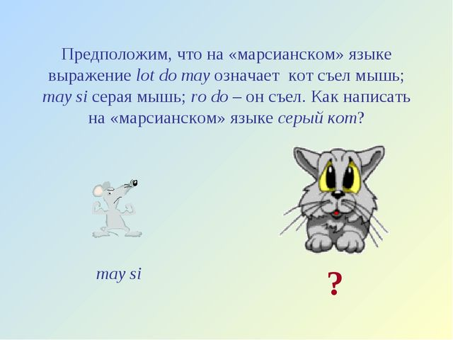 Предположим, что на «марсианском» языке выражение lot do may означает кот съе...