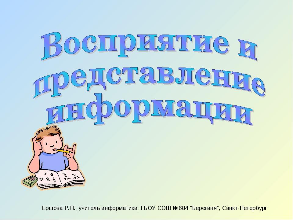 "Ершова Р.П., учитель информатики, ГБОУ СОШ №684 ""Берегиня"", Санкт-Петербург Е..."