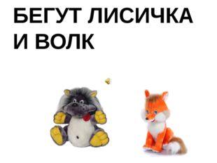 БЕГУТ ЛИСИЧКА И ВОЛК