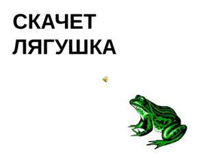 СКАЧЕТ ЛЯГУШКА