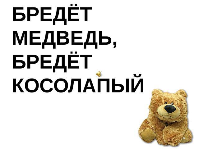 БРЕДЁТ МЕДВЕДЬ, БРЕДЁТ КОСОЛАПЫЙ