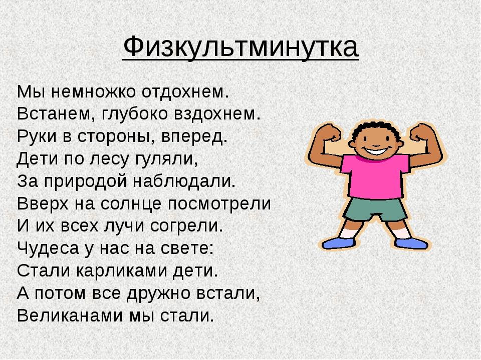 Физкультминутка Мы немножко отдохнем. Встанем, глубоко вздохнем. Руки в сторо...