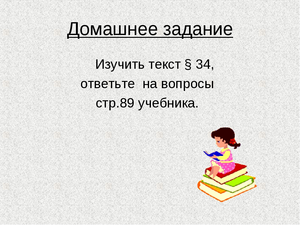 Домашнее задание Изучить текст § 34, ответьте на вопросы стр.89 учебника.