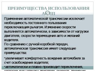 ПРЕИМУЩЕСТВА ИСПОЛЬЗОВАНИЯ АКПП Применение автоматической трансмиссии исключа