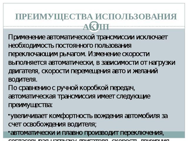 ПРЕИМУЩЕСТВА ИСПОЛЬЗОВАНИЯ АКПП Применение автоматической трансмиссии исключа...