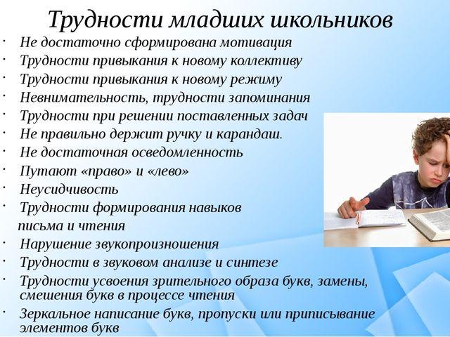 Трудности младших школьников Не достаточно сформирована мотивация Трудности п...