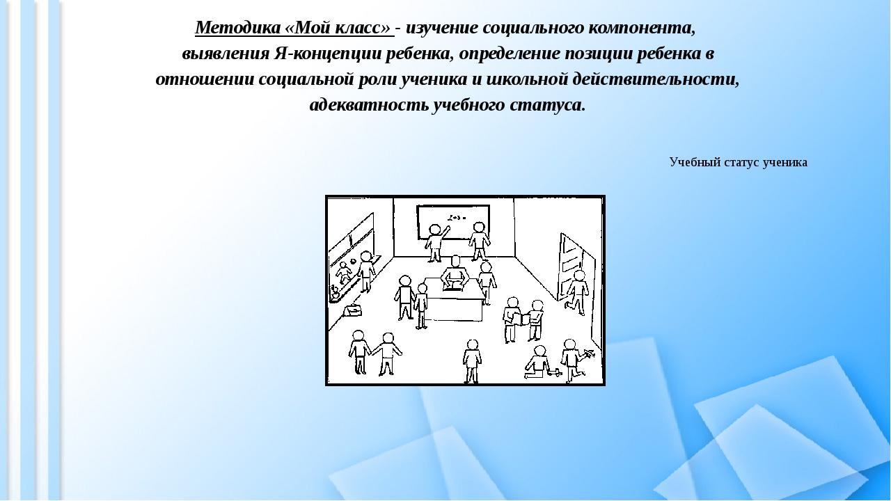 Методика «Мой класс» - изучение социального компонента, выявления Я-концепции...