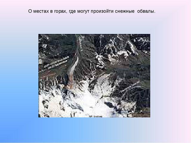 О местах в горах, где могут произойти снежные обвалы.