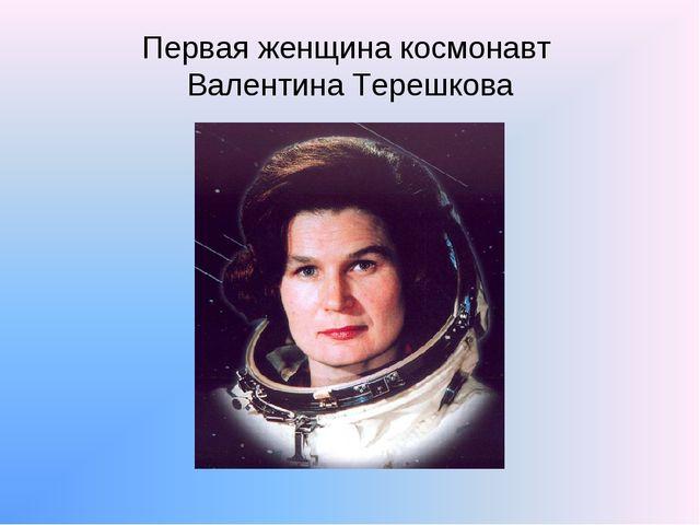 Первая женщина космонавт Валентина Терешкова