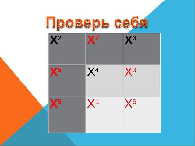 Х2Х7Х3 Х5Х4Х3 Х5Х1Х6