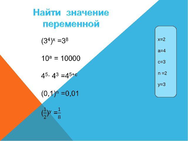 х=2 а=4 с=3 n =2 у=3