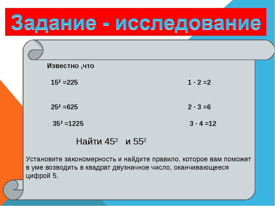 Известно ,что 152 =225 1 ∙ 2 =2 252 =625 2 ∙ 3 =6 352 =1225 3 ∙ 4 =12 Найти...