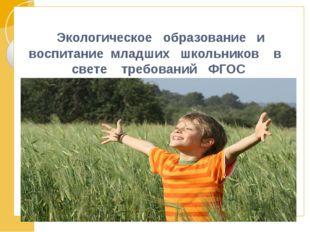 Экологическое образование и воспитание младших школьников в свете требований
