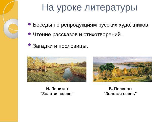На уроке литературы Беседы по репродукциям русских художников. Чтение рассказ...