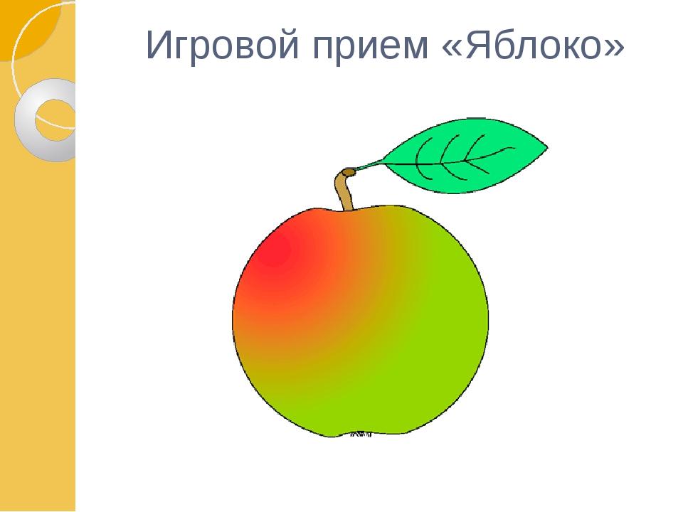 Игровой прием «Яблоко»