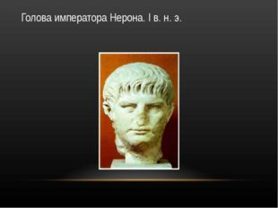 Голова императора Нерона. I в. н. э.