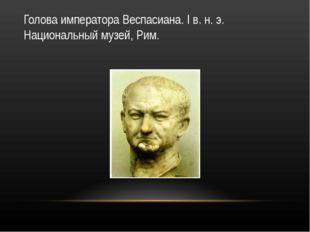 Голова императора Веспасиана. I в. н. э. Национальный музей, Рим.