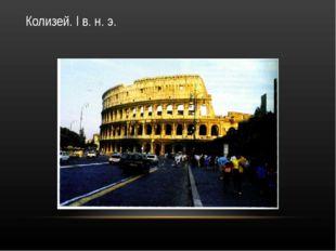 Колизей. I в. н. э.