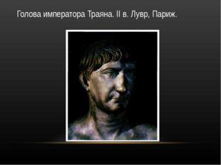Голова императора Траяна. II в. Лувр, Париж.