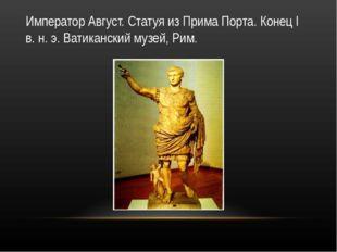 Император Август. Статуя из Прима Порта. Конец I в. н. э. Ватиканский музей,