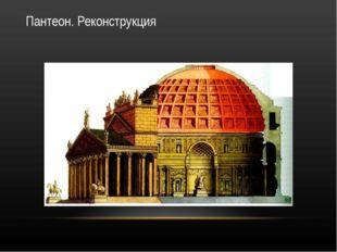 Пантеон. Реконструкция