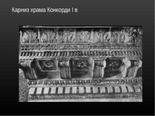 Карниз храма Конкорди I в