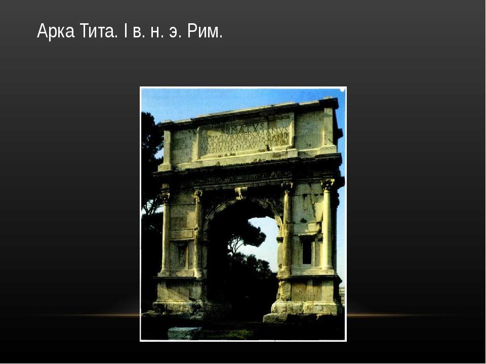 Арка Тита. I в. н. э. Рим.