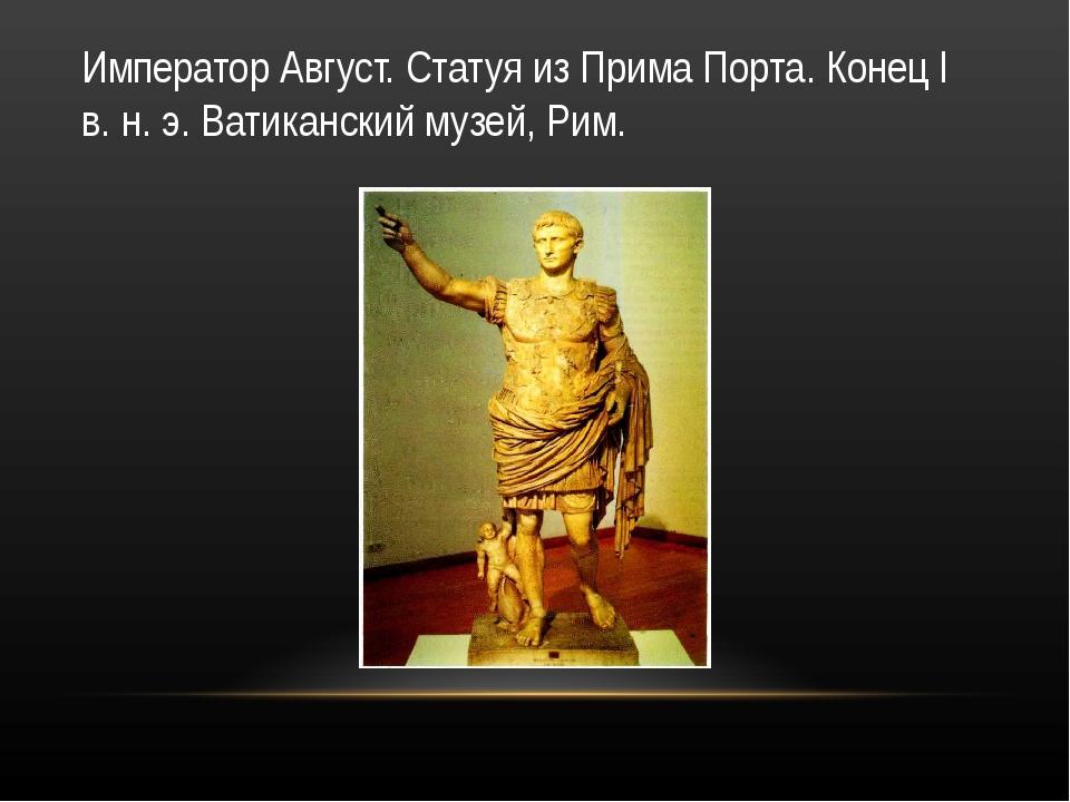 Император Август. Статуя из Прима Порта. Конец I в. н. э. Ватиканский музей,...