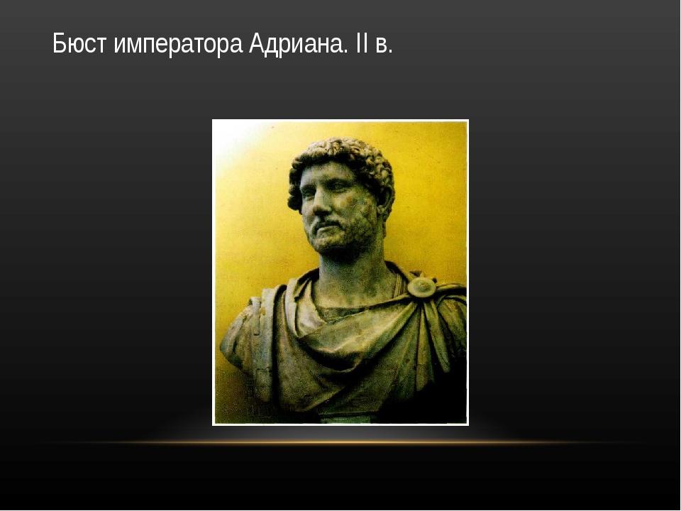 Бюст императора Адриана. II в.