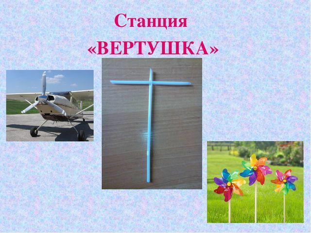 Станция «ВЕРТУШКА»