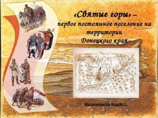 «Святые горы» – первое постоянное поселение на территории Донецкого края Вып