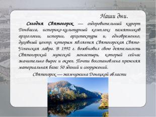 Наши дни. Сегодня Святогорск — оздоровительный курорт Донбасса, историко-кул