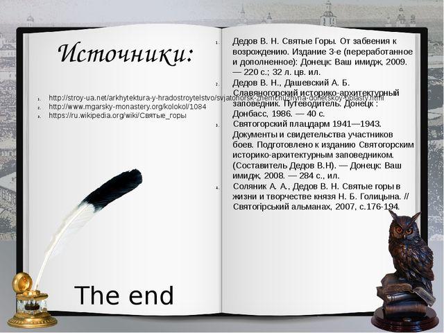 Источники: Дедов В. Н. Святые Горы. От забвения к возрождению. Издание 3-е (п...