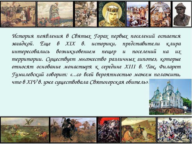История появления в Святых Горах первых поселений остается загадкой. Еще в XI...
