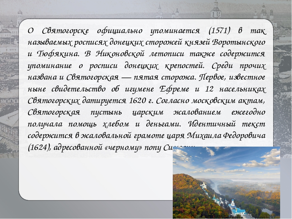 О Святогорске официально упоминается (1571) в так называемых росписях донецки...