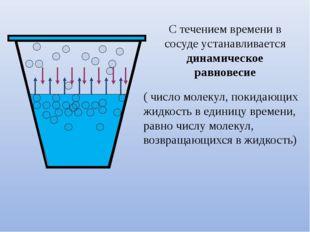 ( число молекул, покидающих жидкость в единицу времени, равно числу молекул,