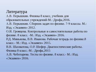 Литература А.В. Перышкин. Физика 8 класс, учебник для образовательных учрежде